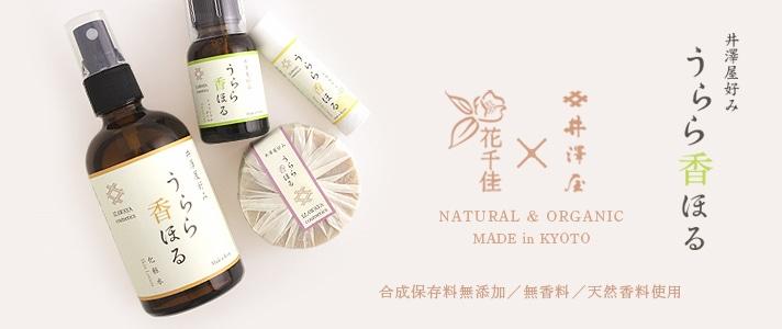 花千佳 x 井澤屋  NATURAL & ORGANIC MADE in KYOTO  合成保存料無添加/無香料/天然香料使用