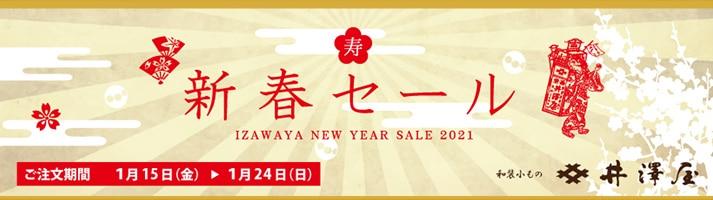 新春セール IZAWAYA NEW YEAR SALE 2021 / ご注文期限01月15日(金)から01月24日(日)まで