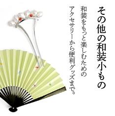 その他の和装小もの 和装をもっと楽しむためのアクセサリーから便利グッズまで。