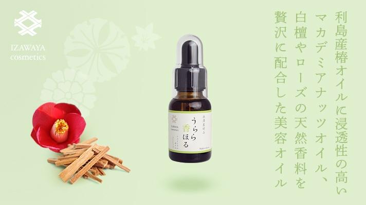 FEILER 花千佳×井澤屋 国産 & Organic うらら香ほる 美容オイル