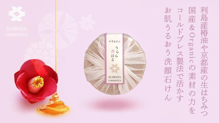 FEILER 花千佳×井澤屋 国産 & Organic うらら香ほる 洗顔石けん