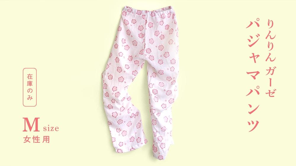 着心地満点・女性用ガーゼパジャマパンツ「りんりん」 レディース ホームウェア 井澤屋