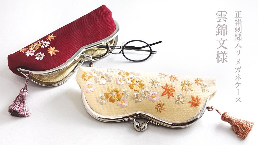 正絹 刺繍入メガネケース「雲錦文様」