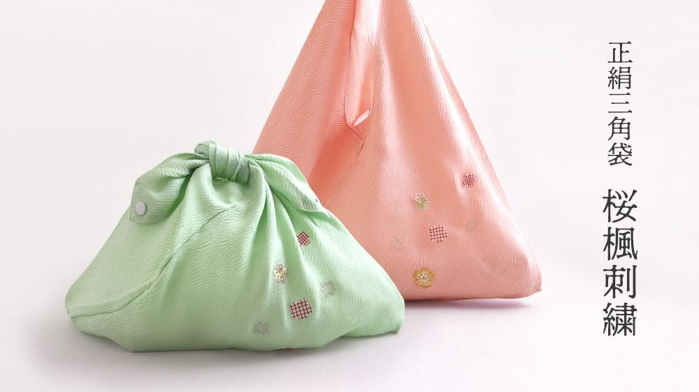 正絹三角袋「桜楓刺繍」| あずま袋・あづま袋・東袋