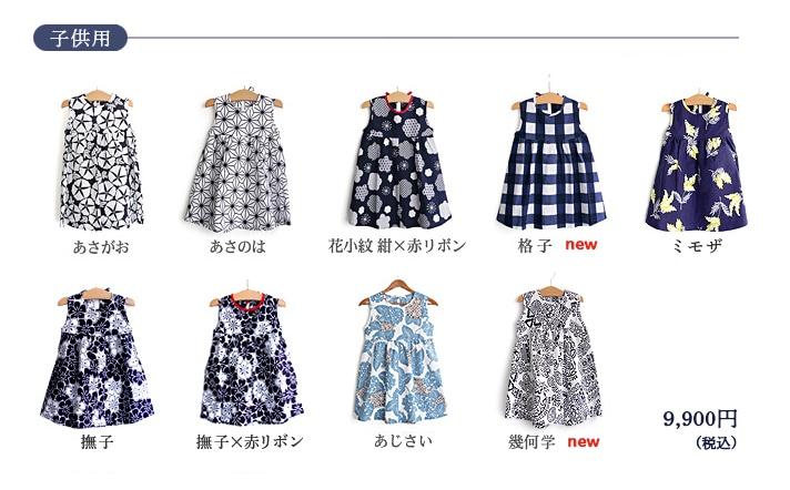 夏柄の浴衣地ワンピース 色柄バリエーション 子供用 9,900円(税込)