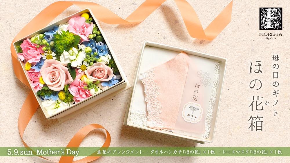 母の日のギフト:生花アレンジメント「ほの花箱」 井澤屋オリジナルコスメとフィオリスタ京都のボックスフラワー・誂え箱