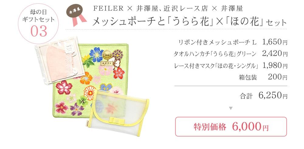 母の日ギフトセット03 : メッシュポーチと「うらら花」×「ほの花」セット | 井澤屋