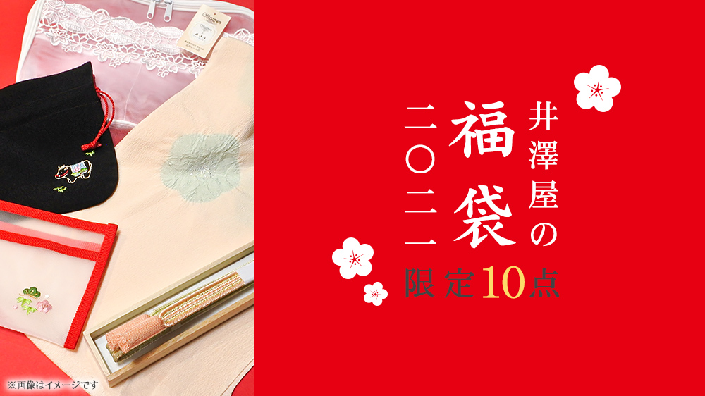 【限定10点】井澤屋の福袋 2021年分
