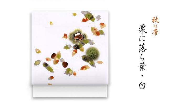 井澤屋 洗える帯 名古屋帯 秋の新塩瀬帯「栗に落ち葉」白地 吹き寄せ柄