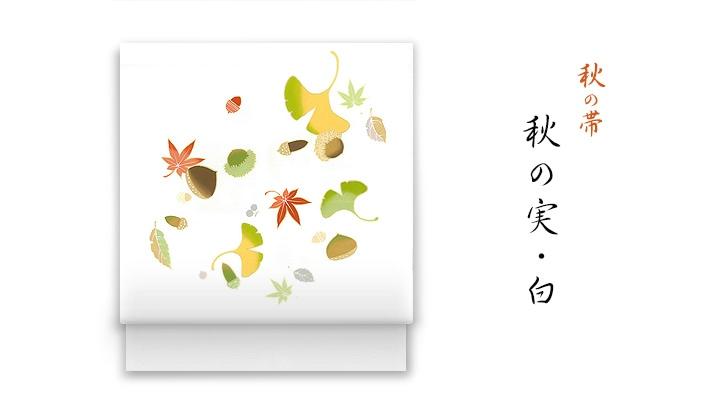井澤屋 洗える帯 秋の新塩瀬帯「秋の実」白地 栗・落ち葉・銀杏・紅葉・吹き寄せ 秋の柄