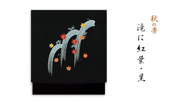 洗える帯 新塩瀬帯 秋の柄「滝に紅葉」 黒地 井澤屋