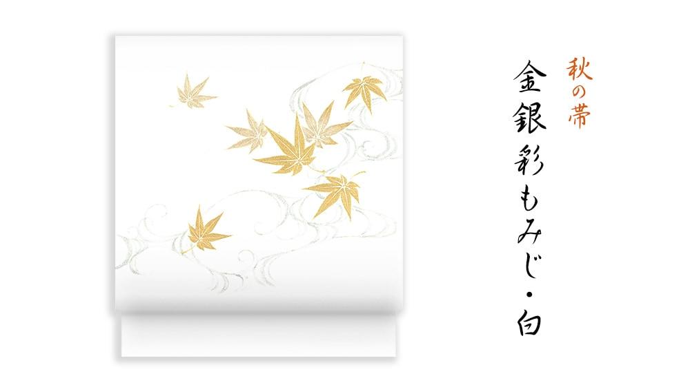 洗える帯 新塩瀬帯 秋の柄「金銀彩もみじ」 白地 井澤屋