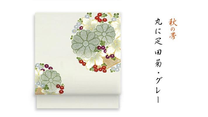 洗える帯 名古屋帯 秋の新塩瀬帯「丸に疋田菊」