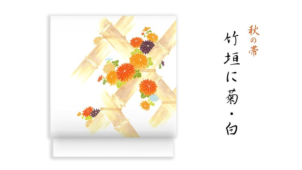 洗える帯 名古屋帯 秋の新塩瀬帯「竹垣に菊」 白地