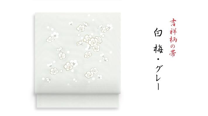 井澤屋 洗える帯 名古屋帯 初春の新塩瀬帯「白梅」 グレー地 花柄