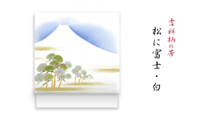 井澤屋 洗える帯 名古屋帯 新塩瀬帯 吉祥柄「松に富士」 白地 富士山の柄・松原