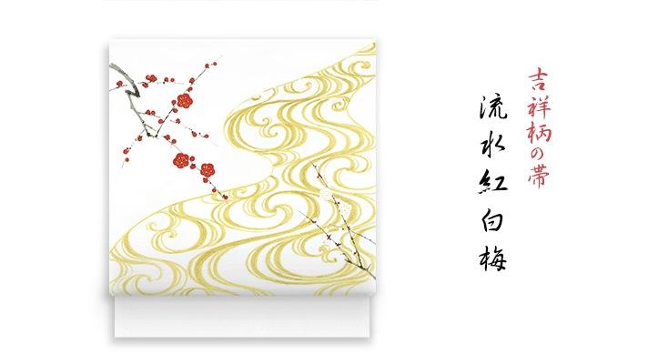 井澤屋 新塩瀬帯 吉祥柄「流水紅白梅」 琳派柄の洗える帯、白地