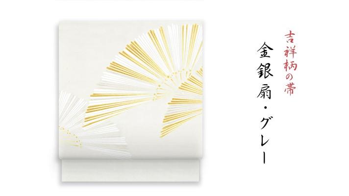 洗える帯 名古屋帯 新塩瀬帯 吉祥柄「金銀扇」グレー地 扇柄