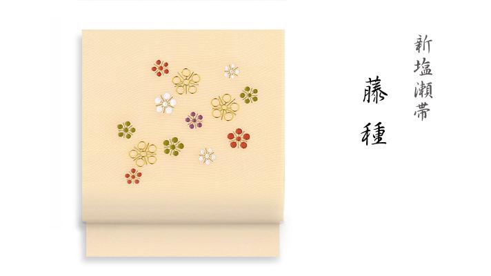 井澤屋 新塩瀬帯 藤種