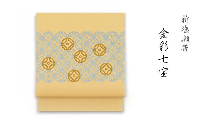 井澤屋 新塩瀬帯「金彩七宝」(全4色)