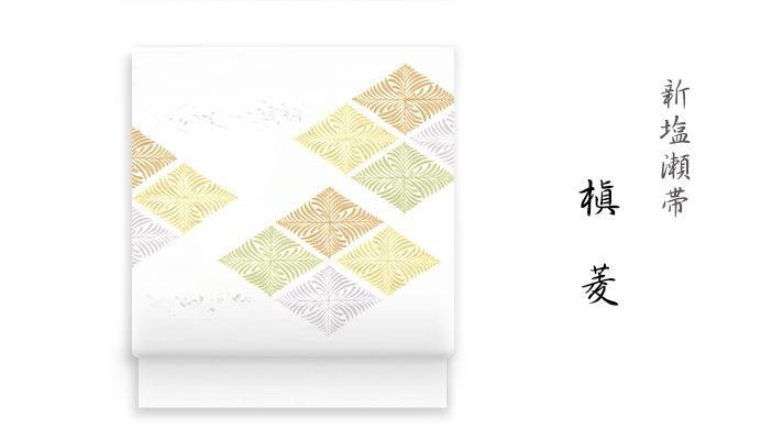 洗える帯 名古屋帯 新塩瀬帯「槇菱」(白地・グレー地)