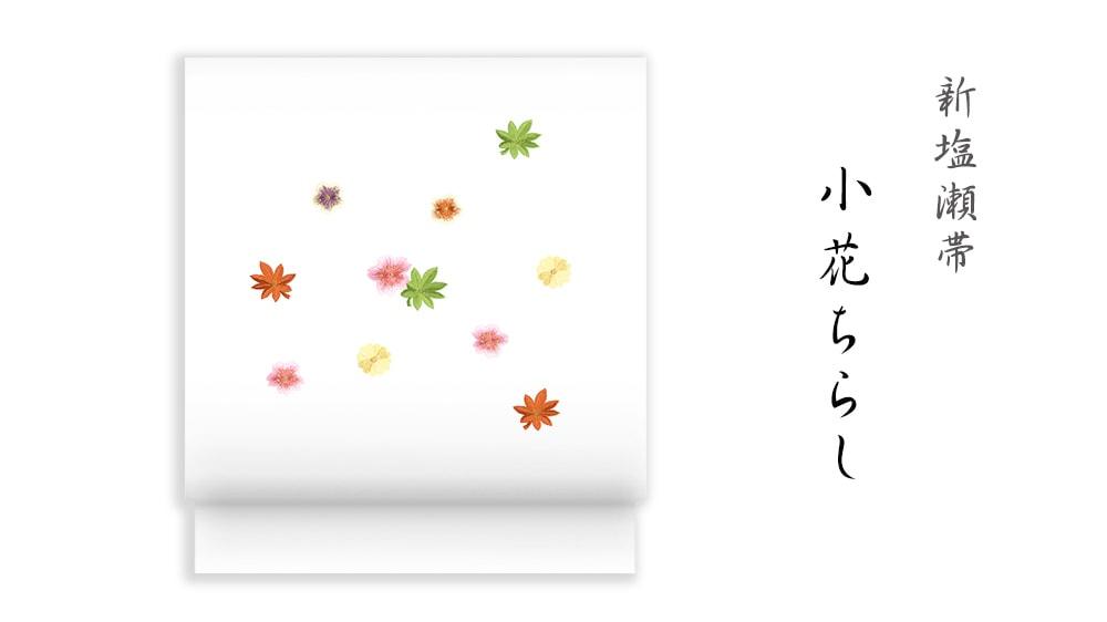 洗える帯 名古屋帯 新塩瀬帯「小花ちらし」 白地