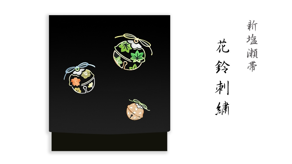 洗える帯 名古屋帯 新塩瀬帯「花鈴刺繍」