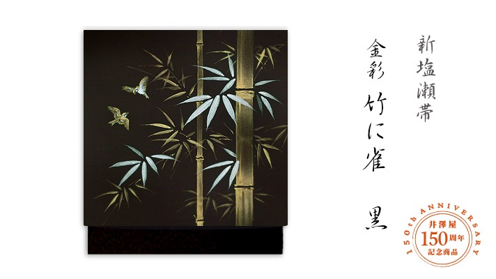 井澤屋 洗える帯 名古屋帯 秋の新塩瀬帯「金彩 竹に雀」 黒地 スズメ柄 鳥柄