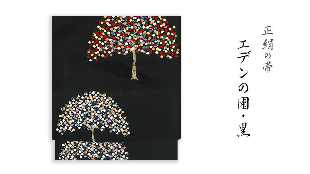 井澤屋 名古屋帯 クリスマスの絹の帯「エデンの園」 黒
