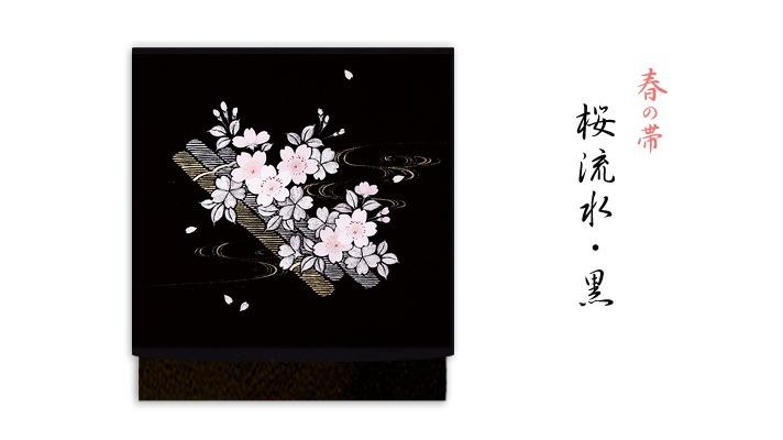 洗える帯 名古屋帯 春の柄の新塩瀬帯「桜流水」 黒地 井澤屋