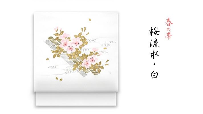 洗える帯 名古屋帯 春の柄の新塩瀬帯「桜流水」 白地 井澤屋