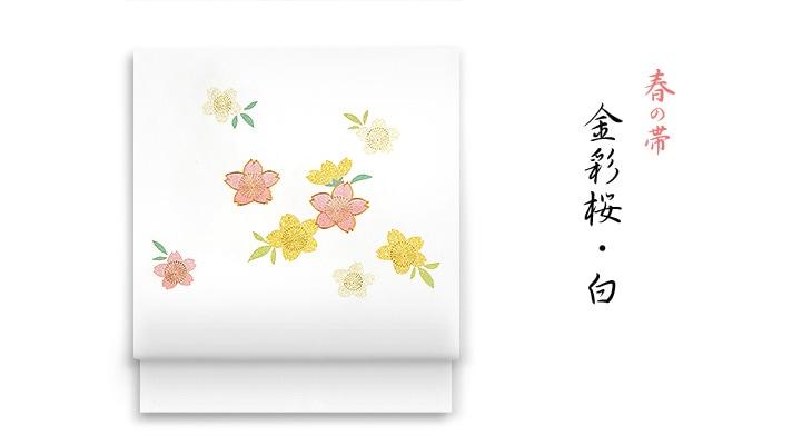 洗える帯 春の新塩瀬帯「金彩桜」白地