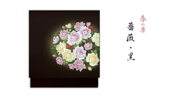 井澤屋 春の新塩瀬帯「薔薇」 黒地