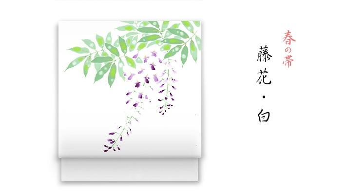 洗える帯 名古屋帯 春の新塩瀬帯「藤花」 白地 井澤屋