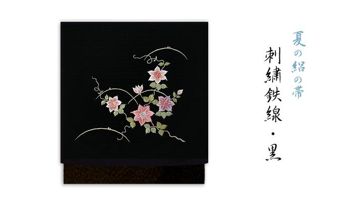 洗える帯 名古屋帯 夏の新塩瀬帯「刺繍鉄線」 絽・黒地 井澤屋