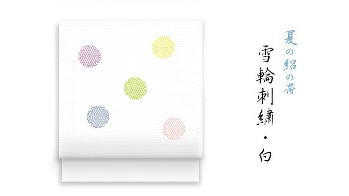 洗える名古屋帯・夏の新塩瀬帯「雪輪刺繍」絽・白地