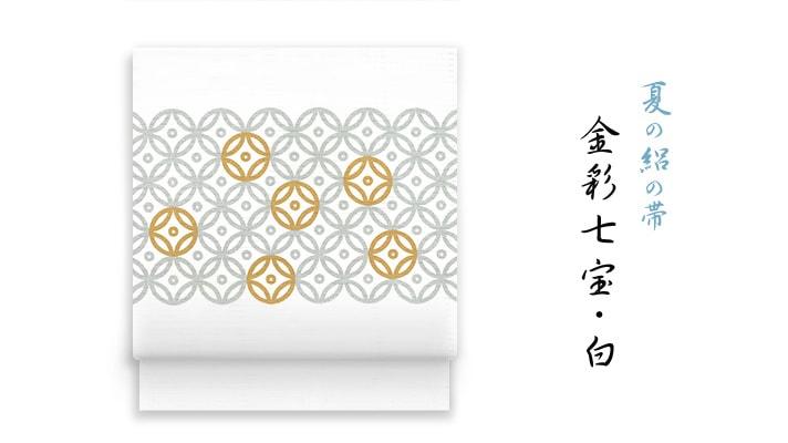 洗える名古屋帯・夏の新塩瀬帯「金彩七宝」絽・白地