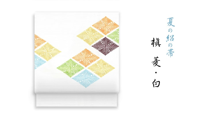 洗える名古屋帯・夏の新塩瀬帯「槇菱」 絽・白地