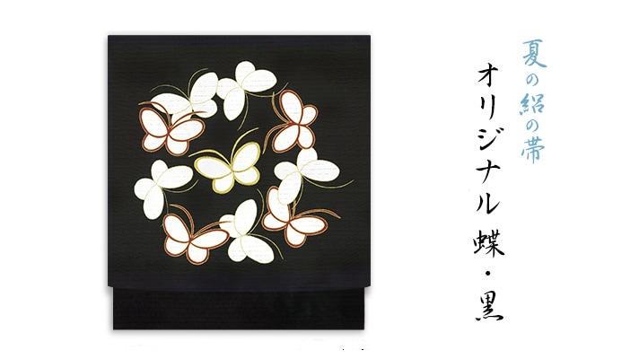洗える名古屋帯・夏の新塩瀬帯「オリジナル 蝶」 絽・黒地