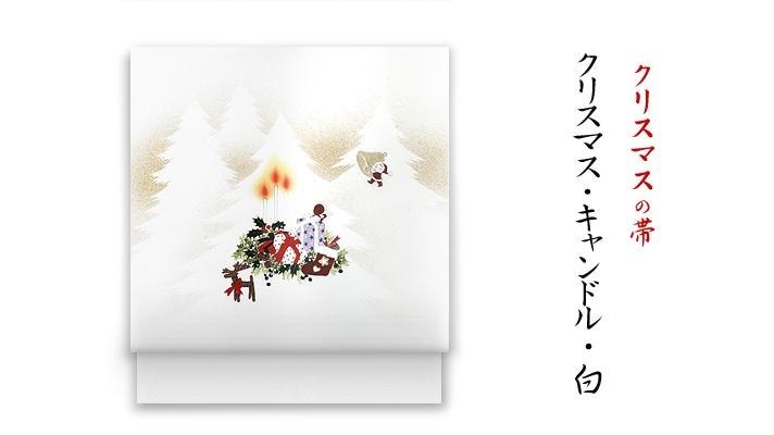 井澤屋 洗える帯 名古屋帯 クリスマスの新塩瀬帯「クリスマス・キャンドル」 白地 クリスマスツリー柄