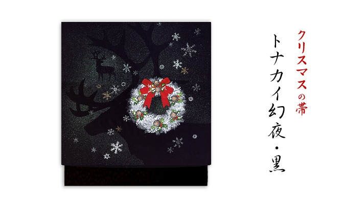 井澤屋 洗える帯 名古屋帯 クリスマスの新塩瀬帯「トナカイ幻夜」 黒地 クリスマスリース柄
