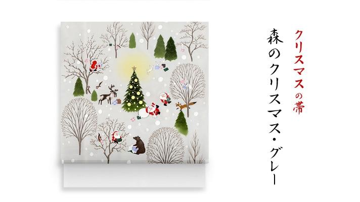 井澤屋 洗える帯 名古屋帯 クリスマスの新塩瀬帯「森のクリスマス」 グレー地 サンタクロース柄