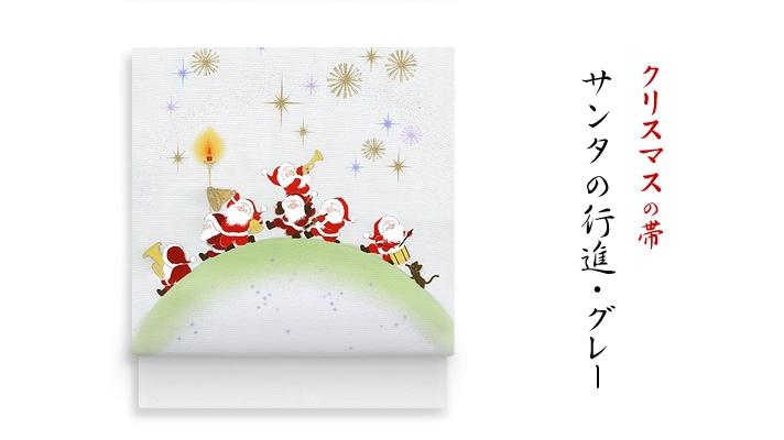 井澤屋 洗える帯 名古屋帯 クリスマスの新塩瀬帯「サンタの行進」 グレー地 サンタクロース柄
