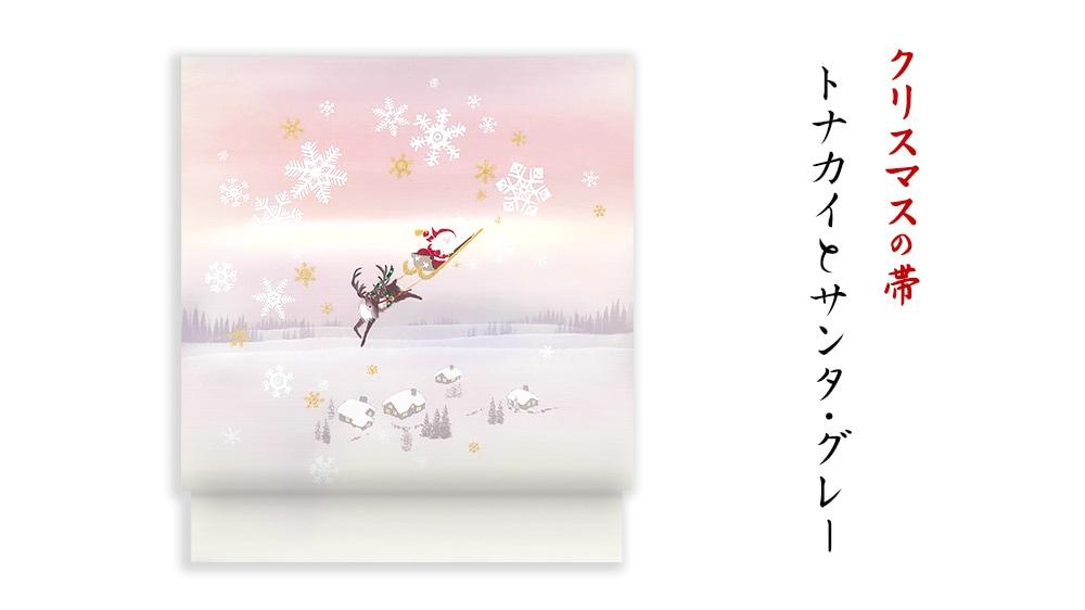 井澤屋 洗える帯 名古屋帯 クリスマスの新塩瀬帯「トナカイとサンタ」 グレー地