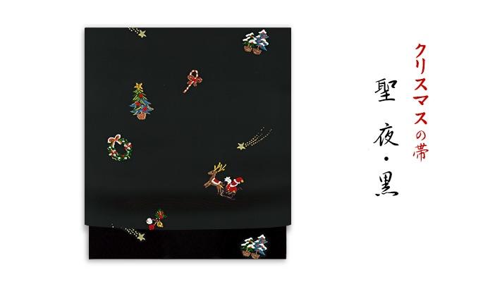 井澤屋 名古屋帯 クリスマスの絹の帯「聖夜」 黒
