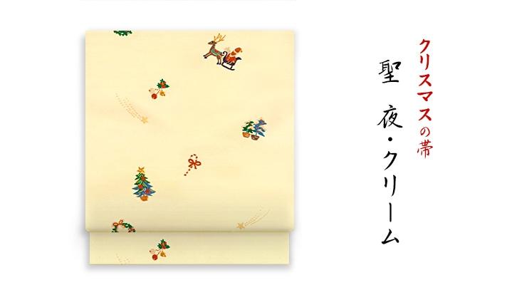 井澤屋 名古屋帯 クリスマスの絹の帯「聖夜」クリーム