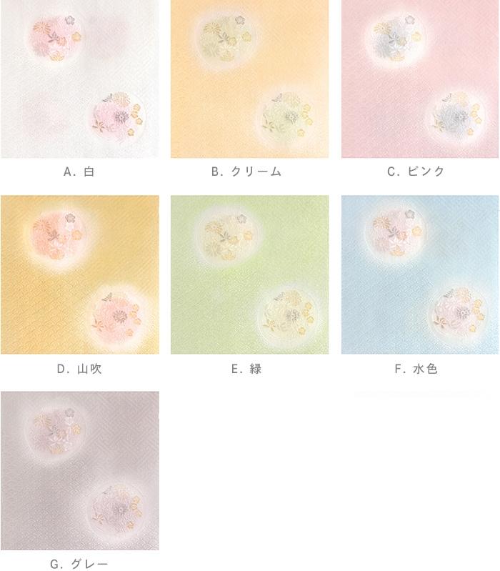 帯揚げ 八丁織四君子丸紋ぼかし 全7色
