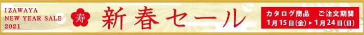 IZAWAYA NEW YEAR SALE 2021【寿】新春セール カタログ商品 ご注文期間 1月15日(金)〜1月24日(日)