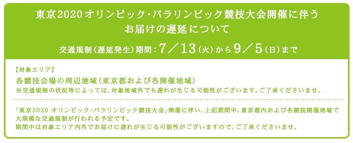 東京2020オリンピック・パラリンピック競技大会開催に伴うお届けの遅延について 交通規制(遅延発生)期間:7/13(火)から9/5(日)まで