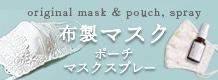 布製マスク・マスクポーチ・マスクスプレー